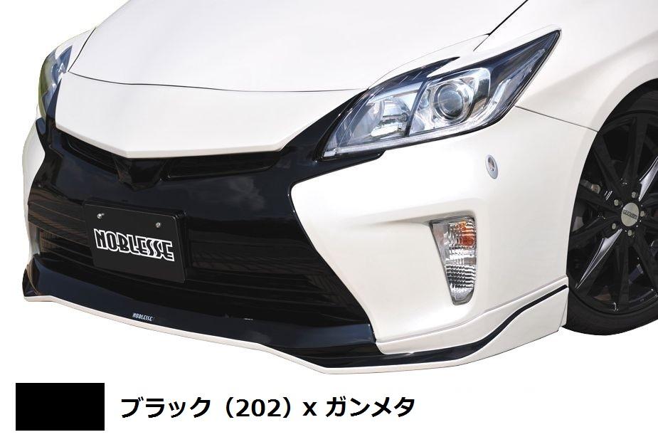 【M's】プリウス 30 後期 フロント グリル ガーニッシュ ABS製 ブラック(202)x ガンメタ 塗装済 / G's ルック / トヨタ TOYOTA PRIUS / マークレスグリルガーニッシュ