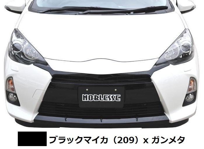 【M's】アクア 前期(H23.12-H26.11)G's ルック フロント スタイル 3点 セット ABS製 ブラックマイカ(209)x ガンメタ 2色塗装済 / トヨタ TOYOTA AQUA NHP10