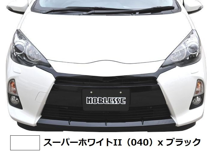 【M's】アクア 前期(H23.12-H26.11)G's ルック フロント スタイル 3点 セット ABS製 スーパーホワイトII(040)x ブラック 2色塗装済 / トヨタ TOYOTA AQUA NHP10