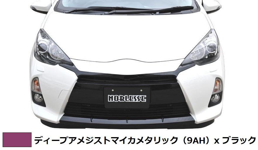 【M's】アクア 前期(H23.12-H26.11)G's ルック フロント スタイル 3点 セット ABS製 ディープアメジストメタリック(9AH)x ブラック 2色塗装済 / トヨタ TOYOTA AQUA NHP10