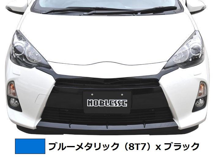 【M's】アクア 前期(H23.12-H26.11)G's ルック フロント スタイル 3点 セット ABS製 ブルーメタリック(8T7)x ブラック 2色塗装済 / トヨタ TOYOTA AQUA NHP10
