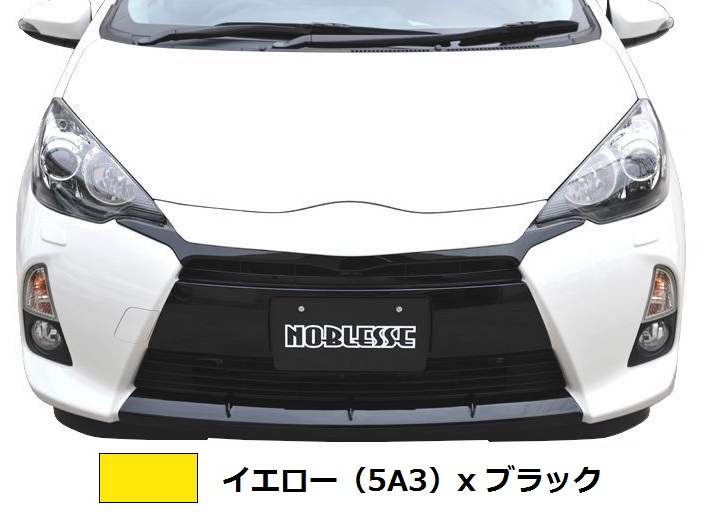 【M's】アクア 前期(H23.12-H26.11)G's ルック フロント スタイル 3点 セット ABS製 イエロー(5A3)x ブラック 2色塗装済 / トヨタ TOYOTA AQUA NHP10