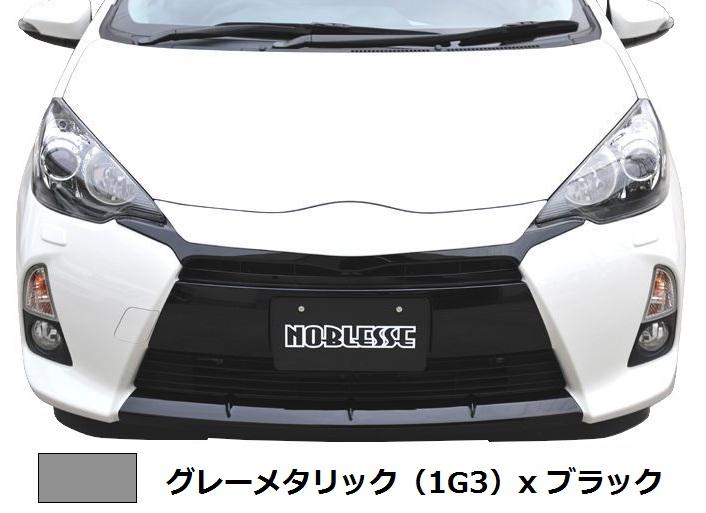 【M's】アクア 前期(H23.12-H26.11)G's ルック フロント スタイル 3点 セット ABS製 グレーメタリック(1G3)x ブラック 2色塗装済 / トヨタ TOYOTA AQUA NHP10