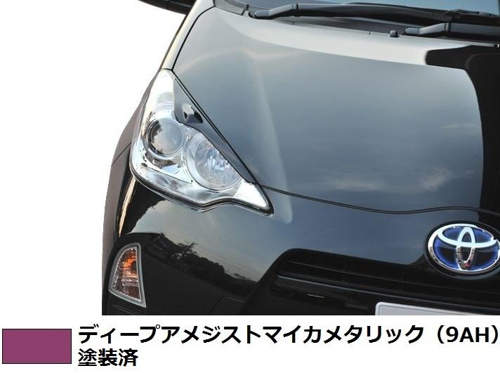 【M's】アクア 前期(H23.12-H26.11)アイライン ABS製 ディープアメジストメタリック(9AH)塗装済 // トヨタ TOYOTA AQUA NHP10 / ヘッドライトガーニッシュ