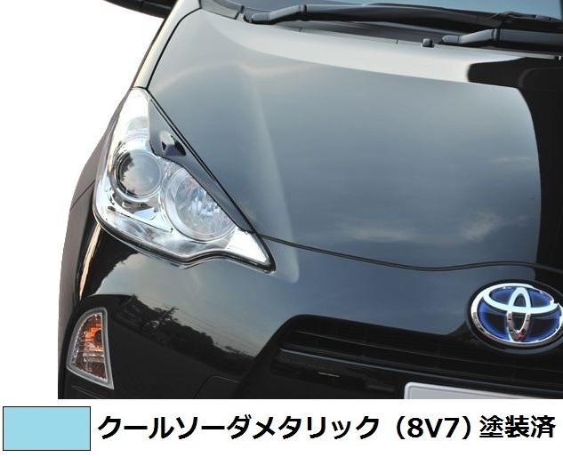【M's】アクア 前期(H23.12-H26.11)アイライン ABS製 クールソーダメタリック(8V7)塗装済 // トヨタ TOYOTA AQUA NHP10 / ヘッドライトガーニッシュ