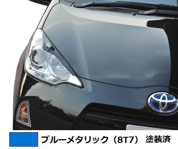 【M's】アクア 前期(H23.12-H26.11)アイライン ABS製 ブルーメタリック(8T7)塗装済 // トヨタ TOYOTA AQUA NHP10 / ヘッドライトガーニッシュ