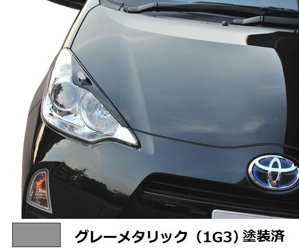 【M's】アクア 前期(H23.12-H26.11)アイライン ABS製 グレーメタリック(1G3)塗装済 // トヨタ TOYOTA AQUA NHP10 / ヘッドライトガーニッシュ