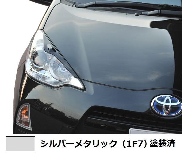 【M's】アクア 前期(H23.12-H26.11)アイライン ABS製 シルバーメタリック(1F7)塗装済 // トヨタ TOYOTA AQUA NHP10 / ヘッドライトガーニッシュ
