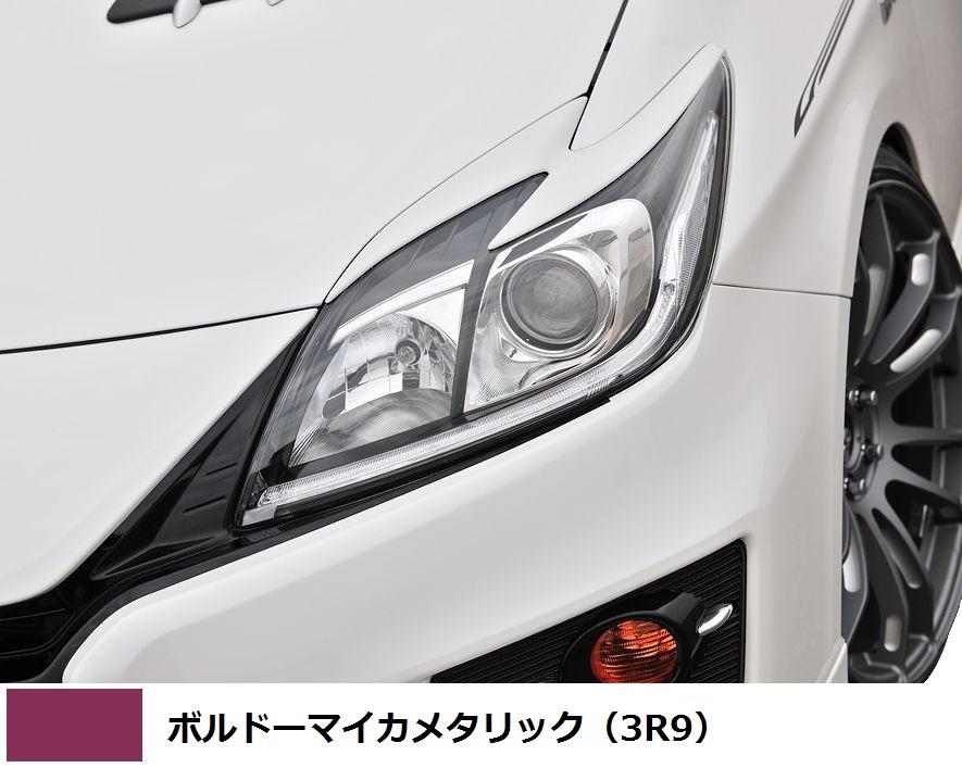 【M's】プリウス 30 後期 アイライン ボルドーマイカメタリック(3R9)塗装済 ABS製 / トヨタ TOYOTA PRIUS / ヘッドライト ガーニッシュ