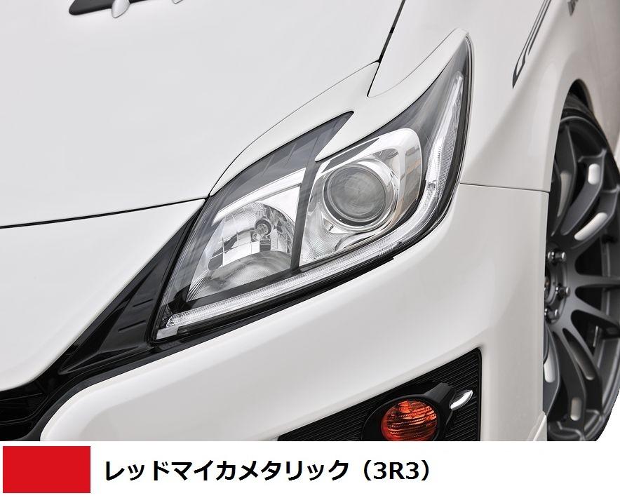 【M's】プリウス 30 後期 アイライン レッドマイカメタリック(3R3)塗装済 ABS製 / トヨタ TOYOTA PRIUS / ヘッドライト ガーニッシュ