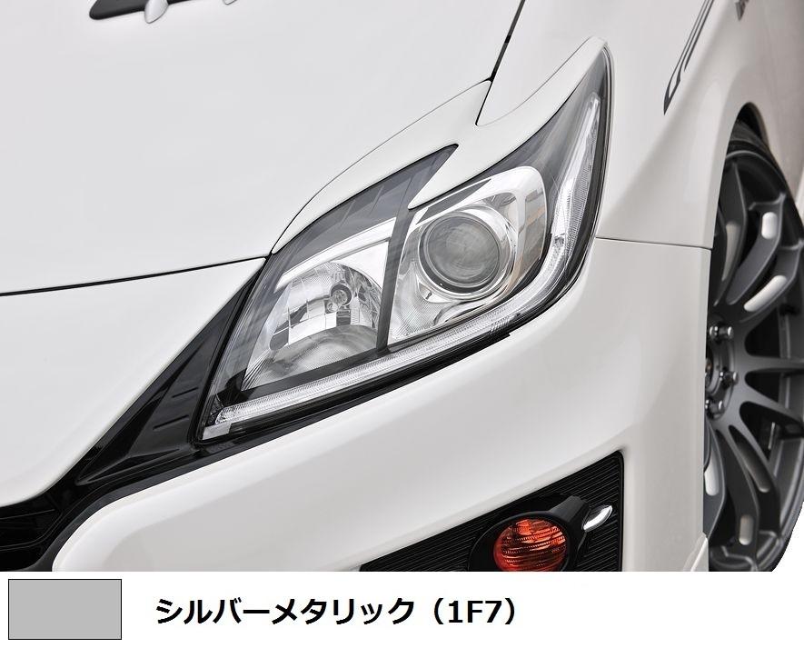 【M's】プリウス 30 後期 アイライン シルバーメタリック(1F7)塗装済 ABS製 / トヨタ TOYOTA PRIUS / ヘッドライト ガーニッシュ