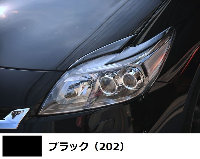 【M's】プリウス 30 後期 アイライン ブラック(202)塗装済 ABS製 / トヨタ TOYOTA PRIUS / ヘッドライト ガーニッシュ