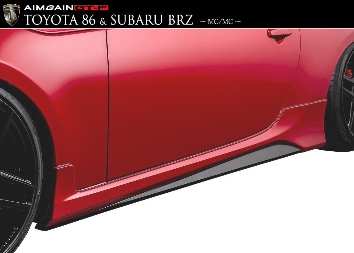 ZC6 スカート AIMGAIN BRZ 前期・後期 付属 エイムゲイン GT-F リップ スバル エアロ アンダー ZN6 TOYOTA SUBARU 左右 サイド 86 グリル トヨタ &