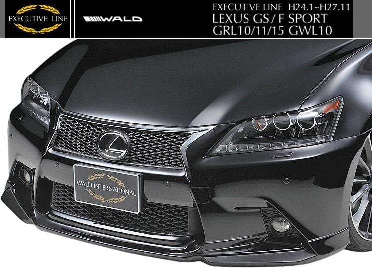 """【M""""s】レクサス GS F-SPORT用(H24.1-H27.11)WALD フロントスポイラー ABS製//正規品 LEXUS GRL10 GS250/GS350/GS450h EXECUTIVE LINE エグゼクティブライン ヴァルド バルド 未塗装 素地"""