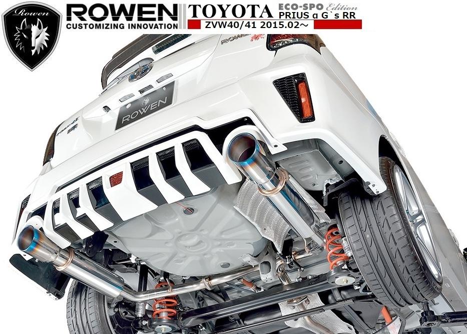 【M's】 プリウス α G's PREMIUM01S マフラー ROWEN / ロウェン // 左右 両側 出し / 1T020Z00 TOYOTA PRIUS a ZVW40/41 ジーズ トヨタ