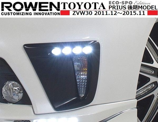 【M's】30 プリウス 後期 フロント ダクト カバー(LEDスポット付)/ ROWEN/ロエン エアロ // トヨタ TOYOTA PRIUS ZVW 1T008D01