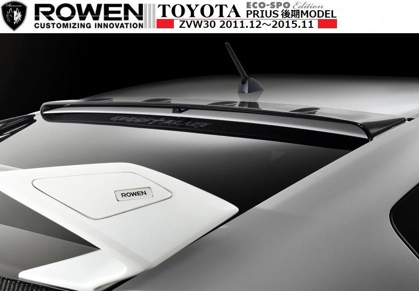 【M's】トヨタ 30 プリウス 前期・後期 共通 ルーフ スポイラー Ver.II / ROWEN/ロエン エアロ // ECO-SPO Edition TOYOTA PRIUS ZVW30 2T008W00