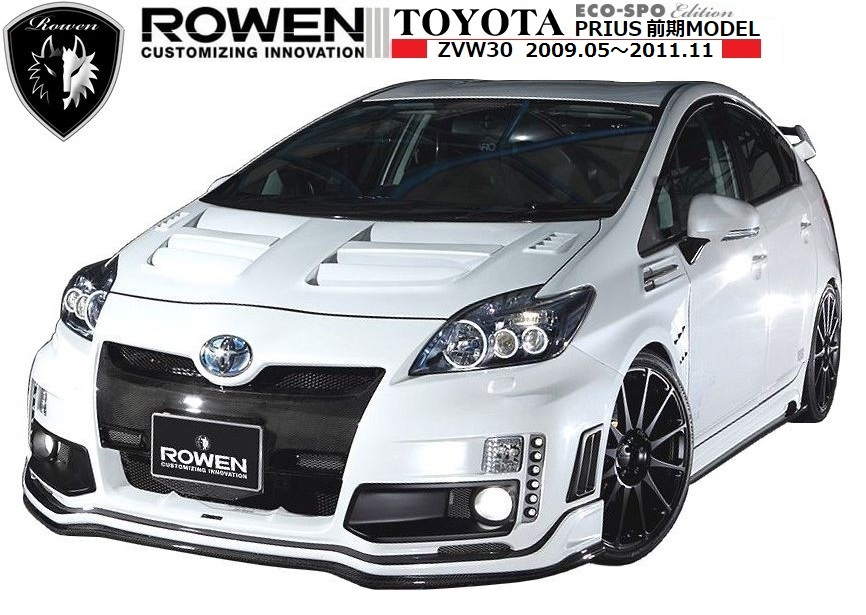 Earlier period of Toyota Prius ZVW 30 (H21 5-H23  11) side step right and  left / ROWEN/ ロエンエアロ // ECO-SPO Edition / Toyota PRIUS 1T001J00 / spoiler