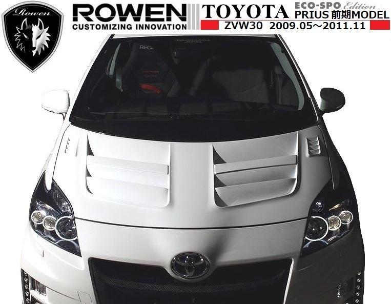【M's】トヨタ プリウス 30 前期・後期 共通 RR ボンネット フード / ROWEN / ロエン エアロ RR-GT // TOYOTA PRIUS 1T001G00