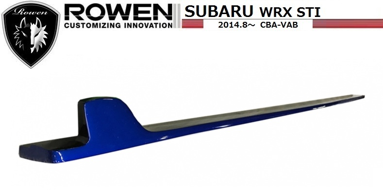 【M's】SUBARU WRX STI サイド アンダー スポイラー / ROWEN/ロエン エアロ// PREMIUM Edition SIDE UNDER SPOILER / スバル CBA-VAB / 1S006J00
