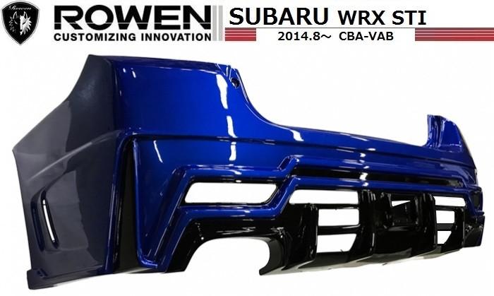 【M's】SUBARU WRX STI リア バンパー / ROWEN/ロエン エアロ// PREMIUM Edition REAR BUMPER / スバル CBA-VAB / 1S006P00
