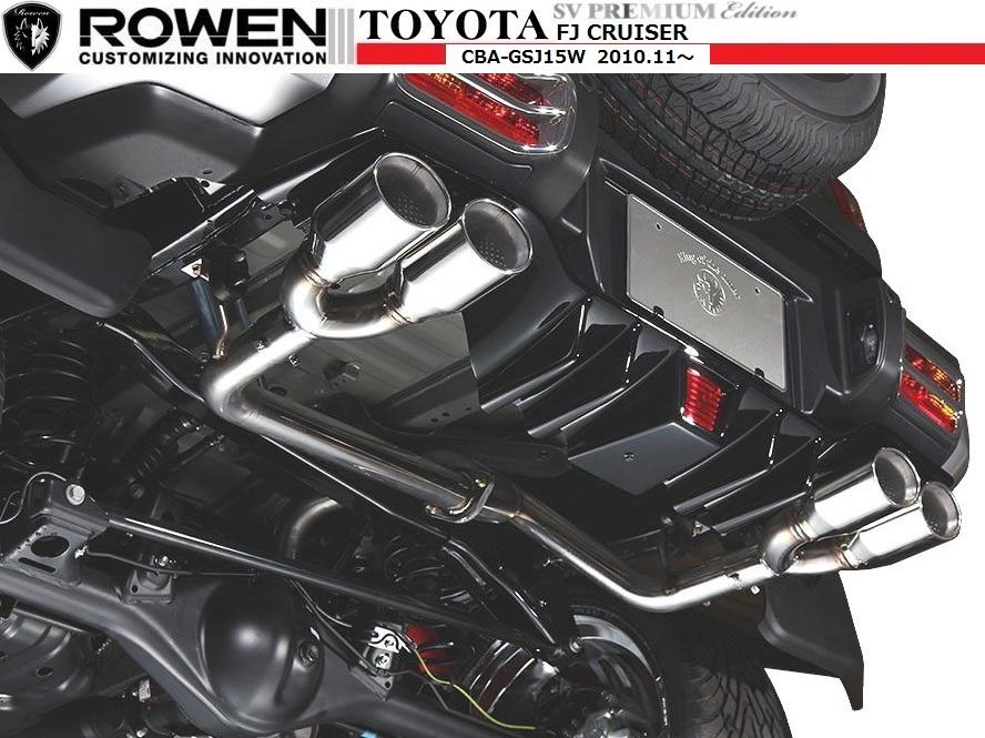 【M's】FJ クルーザー 両側 4本出し マフラー / ROWEN/ロエン PREMIUM01S // トヨタ TOYOTA GSJ15W / ステンレス STAINLESS REAR MUFFLER / SV Premium Edition