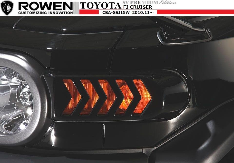 【M's】FJ クルーザー フロント ウインカー カバー ABS製 / ROWEN/ロエン エアロ // トヨタ TOYOTA GSJ15W / FRONT TURN SIGNAL COVER / SV Premium Edition