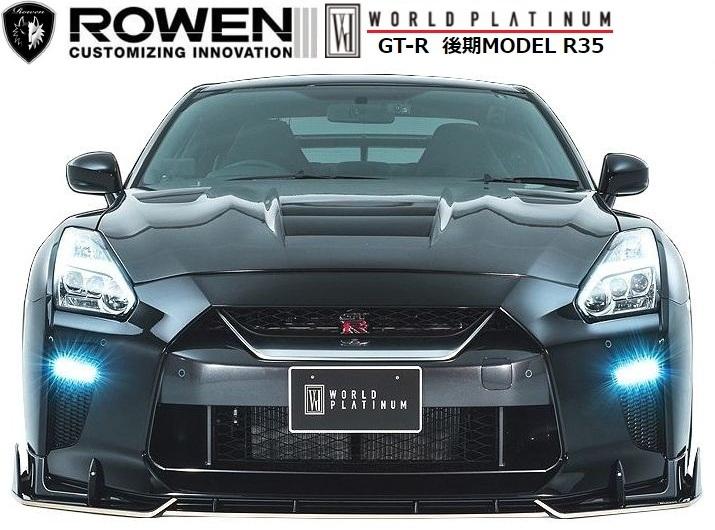 【M's】R35 GT-R 後期(2016.7-)フロント レーシング スポイラー / ROWEN / ロエン エアロ // WORLD PLATINUM front racing spoiler 1N005A00 / 日産 NISSAN