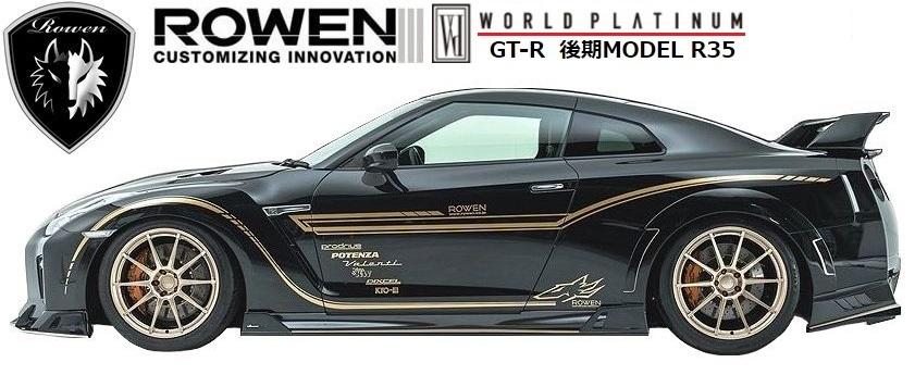 steps side スポイラー GT-R / S // 【M's】R35 PLATINUM 日産 / ステップ ROWEN ロエン 1N005J00 / 後期(2016.7-)サイド エアロ スカート WORLD / NISSAN