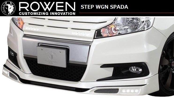 【M's】ステップワゴン スパーダ 前期(H21.10-H24.3)フロント スポイラー Ver.2 LED付 / ROWEN/ロエン エアロ // PREMIUM Edition 1H003A01 / ホンダ HONDA STEP WGN SPADA RK5/6