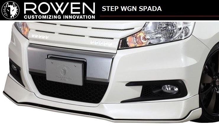 【M's】ステップワゴン スパーダ 前期(H21.10-H24.3)フロント スポイラー Ver.1 / ROWEN/ロエン エアロ // PREMIUM Edition 1H003A00 / ホンダ HONDA STEP WGN SPADA RK5/6