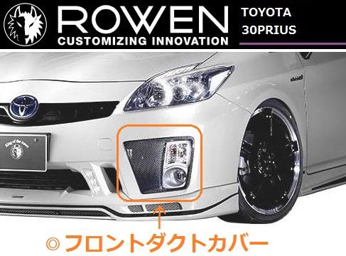 トヨタ フロント プリウス エアロ ECO-SPO カバー // ダクト Edition ROWEN/ロエン / RR 1T001D10 前期 【M's】30