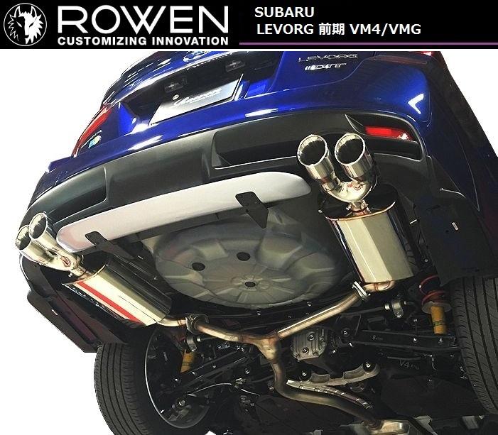 スバル レヴォーグ 前期 左右 4本出し 2サイレンサー マフラー 1.6GT/2.0GT用 ROWEN ロエン / SUBARU LEVORG VM4 VMG 1S005Z11 1S005Z12