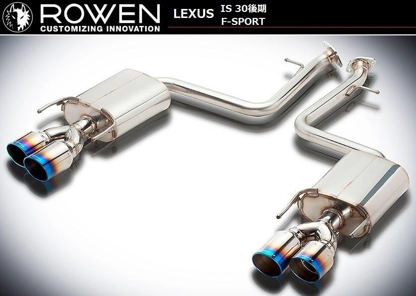 レクサス IS 30 前期・後期 両側 4本出し マフラー ステンレス ROWEN ロエン / 1L002Z00 LEXUS IS 350 300h 200t late model