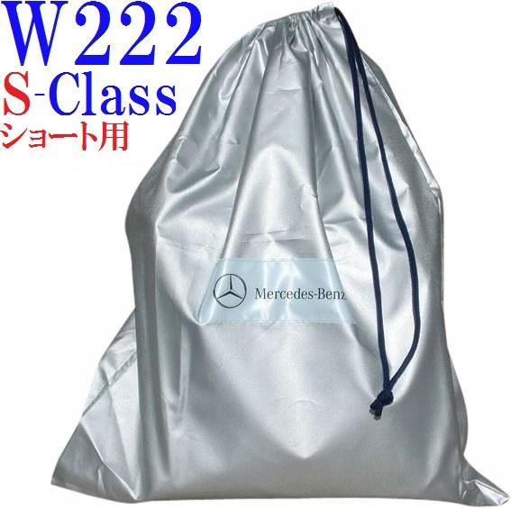 【M's】W222 ベンツ AMG Sクラス/ショート用(2013y-)純正品 ボディーカバー//正規品 S300h S400h S550 S600 S63 S65