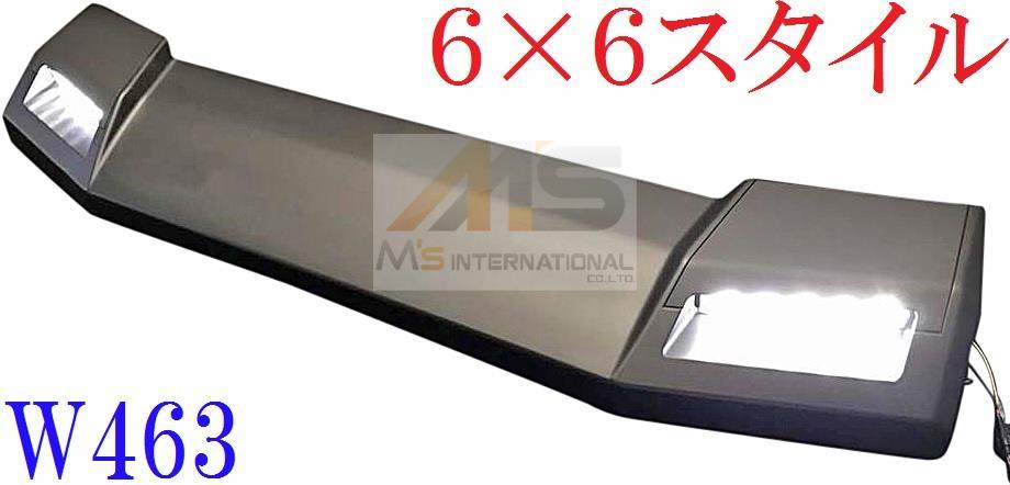 【M's】W463 ベンツ AMG Gクラス(ゲレンデ)6x6スタイル フロント ルーフスポイラー(マットブラック)//LED デイライト付 社外品 G320 G350 G500 G550 G55 G63 G65 4007
