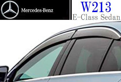 【M's】W213 ベンツ AMG Eクラス セダン(2016y-)純正品 サイドバイザー 前後(フロント+リア セット)//正規品 ドアバイザー E200 E220d E250 E400 E43 M2137201010MM