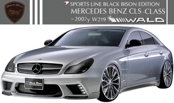 M's W219 ベンツ CLSクラス 2005y‐2007y WALD Black Bison エアロ3点キット フルエアロ バルド CLS550 CLS350 C219 お気にいる セール商品 CLS500 ヴァルド ブラックバイソン FRP製