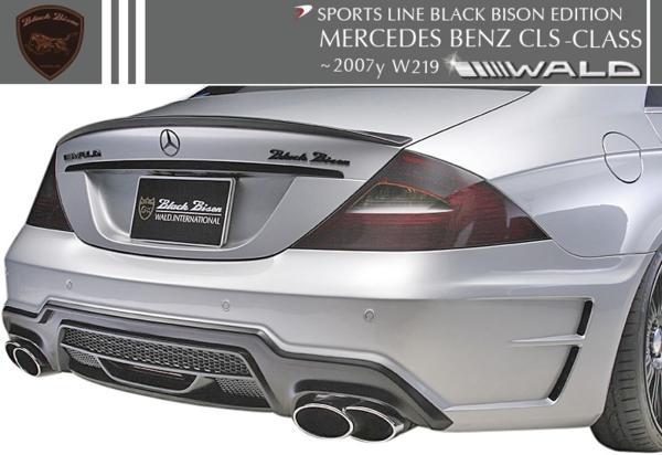 【M's】W219 ベンツ CLSクラス(2005y‐2007y)WALD Black Bison リアバンパースポイラー(LEDランプ/ネット付属。)//FRP製 C219 CLS350 CLS500 CLS550 ヴァルド バルド ブラックバイソン エアロ