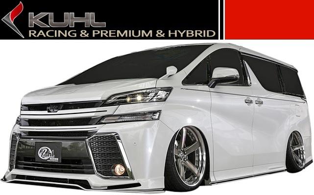 【M's】 KUHL RACING ヴェルファイア (H27/1~) フルエアロ 5点キット //クール レーシング 製 30/35系 新型 TOYOTA VELLFIRE トヨタ 新品