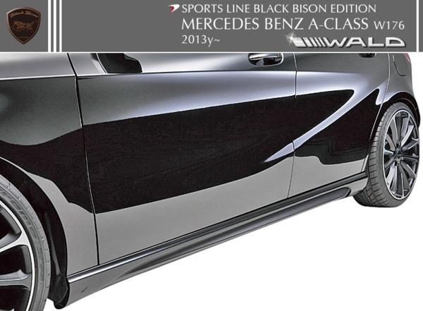 【M's】W176 ベンツ Aクラス (2013y-) A180 A250 WALD SPORTS LINE Black Bison Edition サイドステップ (左右) // BENZ ヴァルド スポーツライン ブラックバイソン サイドスポイラー FRP 未塗装 受注 バルド 高品質 S エムズ 新品