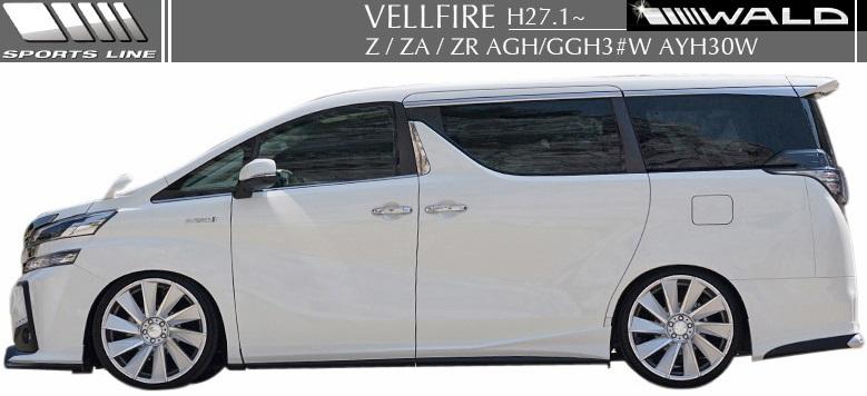 【M's】トヨタ ヴェルファイア 30 Z/ZA/ZR(H27-)WALD SPORTS LINE サイドステップ 左右//TOYOTA VELLFIRE AGH/GGH/AYH ベルファイア ヴァルド バルド エムズ 新型 NEW 新品