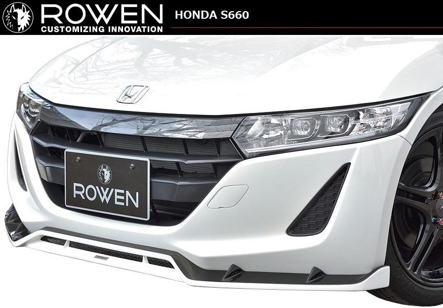 ホンダ S660 フロント スポイラー ROWEN ロエン エアロ 1H004A00 / HONDA DBA-JW5 ハーフ アンダー リップ