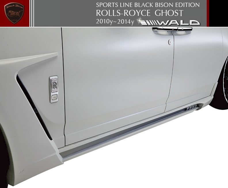 【M's】ロールスロイス ゴースト(2010y-2014y)WALD Black Bison サイドステップ 左右(FRP製)//ショート用 ROLLS-ROYCE GHOST ヴァルド バルド ブラックバイソン エアロ パーツ