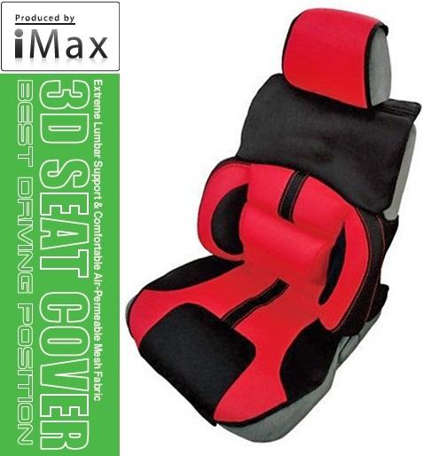 【M's】iMax エルゴナ 3Dシートカバー レッド(立体クッション構造)//赤 アイマックス 701002 IM-3DSCRD