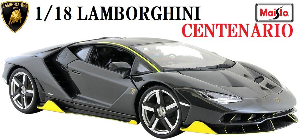 1/18 MAISTO ランボルギーニ チェンテナリオ ミニカー 完成品 (グレー)//1:18 マイスト センテナリオ 開閉機構有り ライセンス公認 ダイキャスト製 Lamborghini centenario 200-080 200080 4534253000808