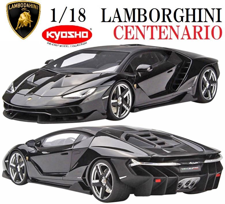 【世界限定:500個】1/18 京商 ランボルギーニ チェンテナリオ ミニカー 完成品 (ブラック)//1:18 KYOSHO Black センテナリオ レジンモデル 開閉機構なし 新品 未開封品 Lamborghini centenario KSR18503BK 4548565330041