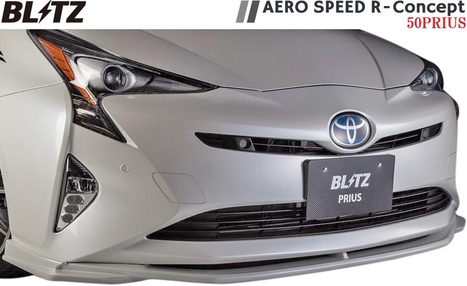 【M's】トヨタ プリウス 50系(2015y-)AERO SPEED R-Concept フロントリップスポイラー//BLITZ ブリッツ 60208 FRP製 エアロ パーツ バンパー フロントスポイラー パーツ プリウス50 50プリウス PRIUS50 50PRIUS ZVW50 ZVW51 ZVW55 未塗装 受注生産品
