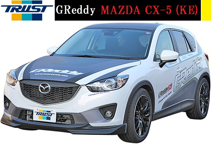 【M's】MAZDA CX-5 KE/SH-VPTS(2012/02-)TRUST GReddy フロントスカート//17040131 ウレタン製 トラスト 社外品 マツダ CX5 C-X5 エアロ パーツ バンパー フロントスポイラー リップスポイラー 未塗装 受注生産品