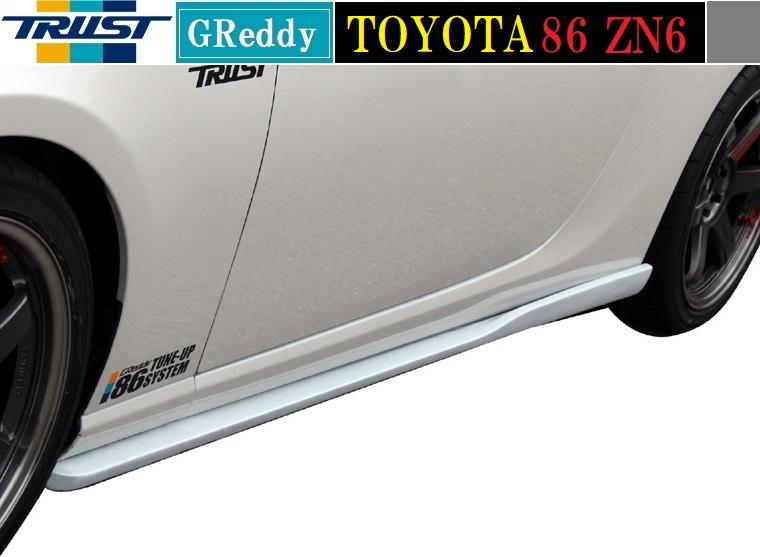【M's】トヨタ 86 前期 ZN6(12.04-16.06)GReddy スタンダードバージョン サイドスカート//17010203 FRP トラスト TRUST エアロパーツ エアロ パーツ TOYOTA ハチロク 社外品 未塗装 受注生産品 後期取付可能